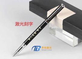 杭州钢笔激光刻字_打标_雕刻_镭射加工