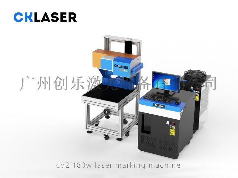 创可激光CK-LEG中型大功率 激光打标机
