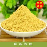 鲜汤鸡粉 食品咸味香精香料 厂家定制