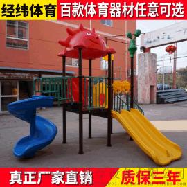 經緯小博士系列大型戶外兒童滑梯