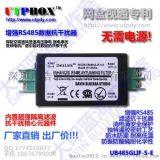 極強超強RS485抗幹擾隔離器無源/485濾波中繼器糾錯/變頻降噪保護