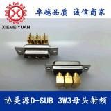 3W3母头射频同轴弯插板,D-SUB射频同轴连接器