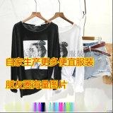 便宜服装 上哪找货源 阿里巴巴网站全球最便宜批发女装短袖韩版时尚女式上衣几元男女服装批发