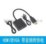 深圳 工厂 HDMI转VGA转接线 带音频供电