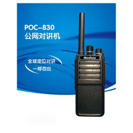 POC830全球不限距离联通3G对讲机民用自驾游户外手台公网集群正品