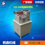 鹤鑫机械 HX-160 全自动电脑切带机