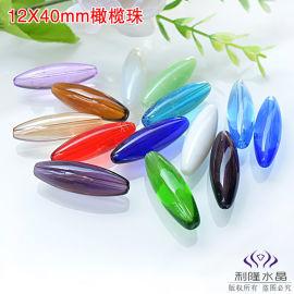 12X40水晶橄榄珠 水晶珠帘散珠 门帘配件厂家