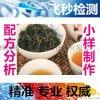 杭州茶叶十六种农药残留检测   茶叶里钠含量检测
