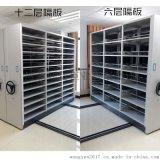 密集柜 轨道档案柜 文件柜 图书馆书柜厂家直销