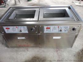 雙槽式超聲波清洗機