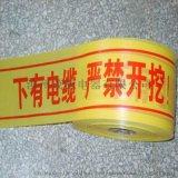 滨州茂源电力电缆警示带 金属丝警示带