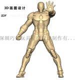 FreeForm绘图钢铁侠3D设计 快速成型打印