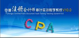 中普注册会计师审计实训教学系统V10.0