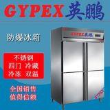 杭州不鏽鋼防爆冰箱廠家,800L
