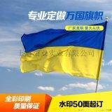 绍亚旗业【世界各国国旗】新西兰乌克兰国旗3号万国旗各种旗帜国旗均可定做