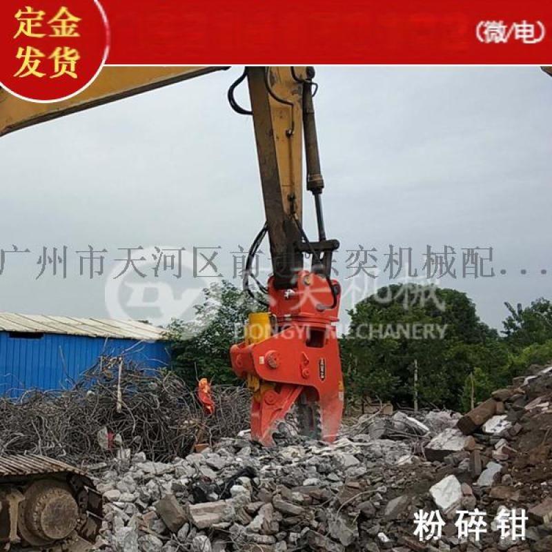 液压钳厂家 拆迁挖掘机勾机液压粉碎钳 东奕机械图片