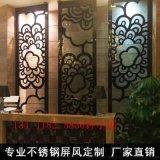 高端定制不锈钢屏风 厂家直销酒店装饰屏风