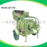 JZC150滚筒搅拌机