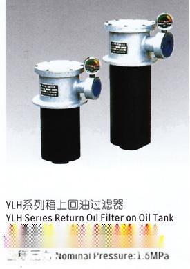 YLH箱上回油过滤器康华生产RFA油滤器