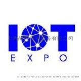 2018上海物聯網展覽會_《IOT》