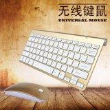 穿天蛇无线鼠标键盘键鼠套装笔记本台式电视通用