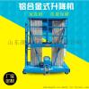 厂家直销 移动液压升降机 铝合金升降平台 电动高空作业车