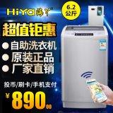 海丫XQB62-60T投幣刷卡手機支付原裝商用全自動洗衣機
