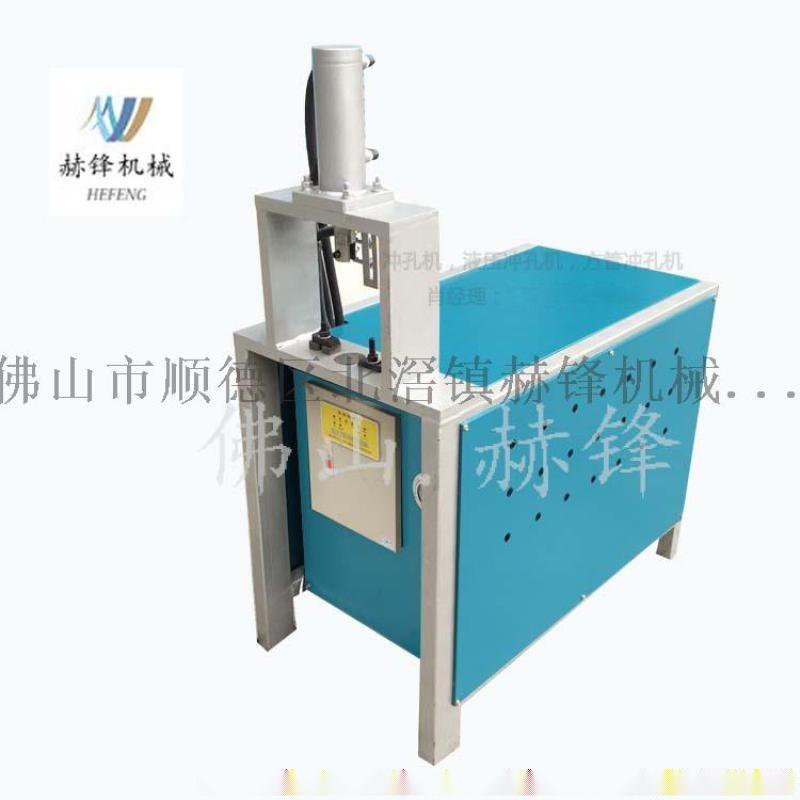 特价不锈钢冲孔机_小型电动_液压冲孔机