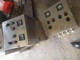不锈钢一控二防爆箱 不锈钢防爆电控箱