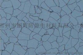 PVC永久性防靜電地板LH-3002