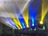 华灯光电cl-bm350防雨光束灯