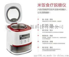 速腾米饭脱糖仪 速腾米饭食疗脱糖仪米饭食疗仪降糖仪