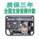 德国萨登DS5000K3开架式批发零售/5KW三相柴油发电机夜市摊