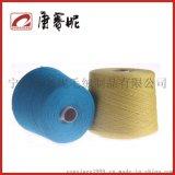 康賽妮16支雙股氂牛絨羊毛羊絨混紡7/9針機織紗線