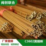 生产厂家 进口C3602黄铜棒 C3604六角棒