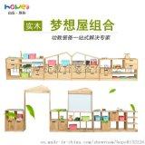【夢想屋區角組合】山東厚樸 幼兒園區角組合櫃兒童14件套實木玩具櫃幼兒園家具廠