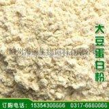 供应大豆蛋白粉,饲料,饲料原料,饲料添加剂