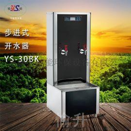 愉升供應延邊開水器步進式開水器YS-30BK電熱開水器節能開水器商務開水器