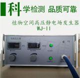 WJ-II静电场发生器植物高压静电场空间静电场发生器