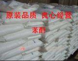 山东厂家直销国标优质苯酐 价格低 质量高 值得信赖