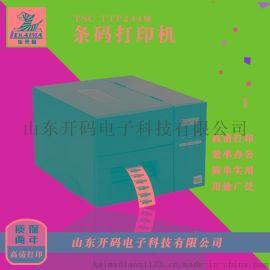 TSC TE244M条码打印机