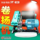 3吨电动卷扬机厂家直供_JK系列快速电动卷扬机【3吨卷扬机】