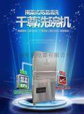 商用洗碗機 揭蓋式洗碗機 自動洗碗機