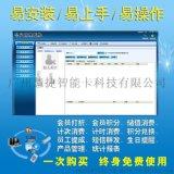 广州会员积分系统,广州洗车会员软件,会员管理系统
