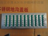 南京直销不锈钢地沟盖板不锈钢水篦子厨房不锈钢盖板