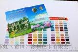 合頁色卡(地坪漆色) 折頁色卡 乳膠漆色卡 建築色卡 標準色卡 色卡(附參考數據)