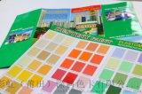 合页色卡(订做) 折页色卡 乳胶漆色卡  建筑色卡 标准色卡  色卡(附参考数据)