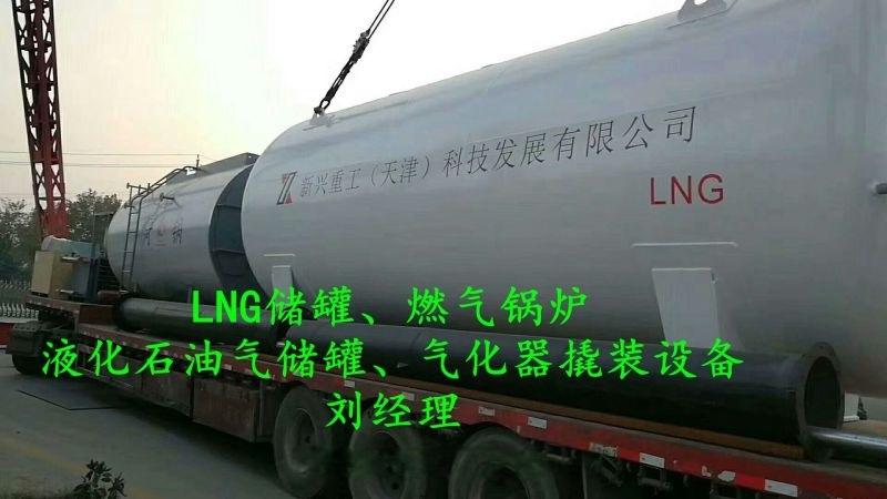 LNG储罐图片、液化天然气锅炉、气化器设备
