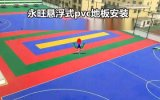 中山懸浮拼裝pvc運動地板安裝400-0066-881