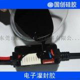 廠家供應加成型導熱阻燃有機硅灌封膠/1:1電子元器件灌封膠